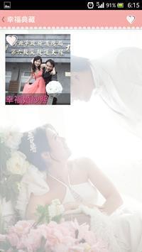"""""""徽""""幸福""""宜""""輩子 screenshot 3"""