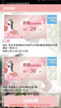 """""""徽""""幸福""""宜""""輩子 screenshot 2"""
