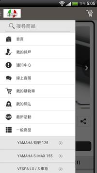 健弘部品 screenshot 3