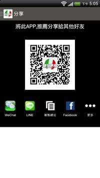 健弘部品 screenshot 5