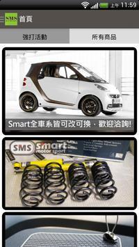 SMS汽車 poster