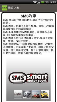SMS汽車 apk screenshot
