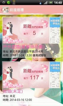 宇展❤雲可 screenshot 2