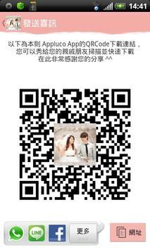 宇展❤雲可 screenshot 3