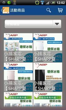 小揚家電電器專售 apk screenshot