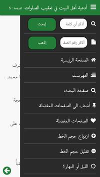 أدعیة أهل البیت في تعقیب الصلوات screenshot 2