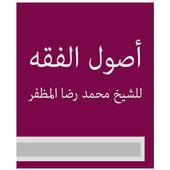 أصول الفقه للشیخ محمد رضا المظفر icon