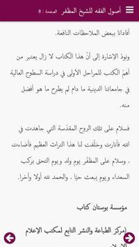 أصول الفقه للشیخ محمد رضا المظفر screenshot 1