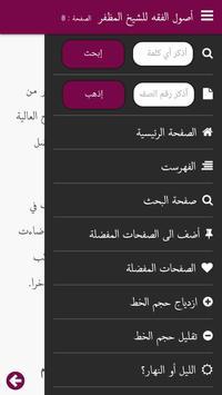 أصول الفقه للشیخ محمد رضا المظفر screenshot 2