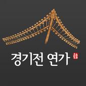 경기전연가 icon