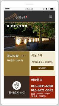 경기전연가 apk screenshot
