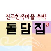 돌담집 icon