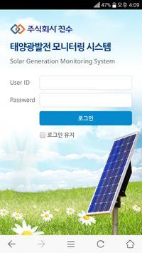 천수태양광 발전 모니터링 시스템 poster