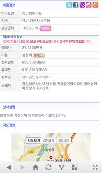 양산 부동산다나와 apk screenshot