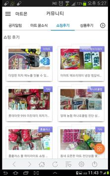 마트몬 - 마트 쇼핑의 길잡이, 마트몬스터 apk screenshot