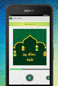 دعاهای اسلامی screenshot 1