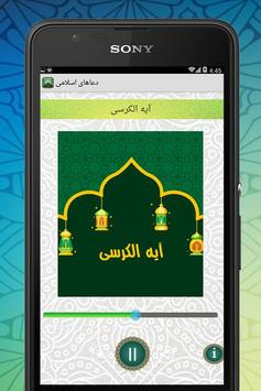دعاهای اسلامی screenshot 2