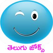 Telugu Jokes and Kathalu icon