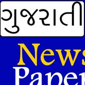 Gujarati News papers icon