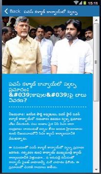 Amaravathi News screenshot 3
