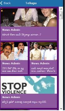 Amaravathi News screenshot 1
