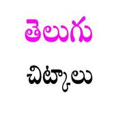 Telugu Chitkalu-Tips icon