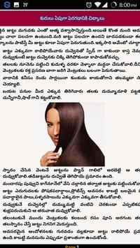 Telugu Chitkalu-Tips apk screenshot