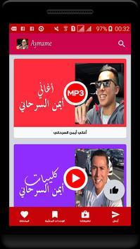 أغاني أيمن السرحاني كاملة بالفيديو screenshot 3