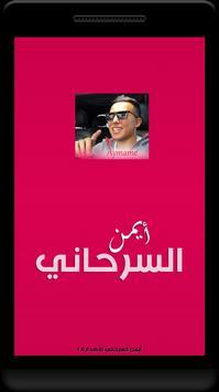 أغاني أيمن السرحاني كاملة بالفيديو poster
