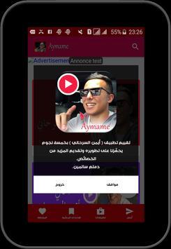 أغاني أيمن السرحاني كاملة بالفيديو screenshot 5