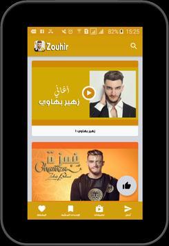 أغاني زهير بهاوي كاملة بالفيديو screenshot 5
