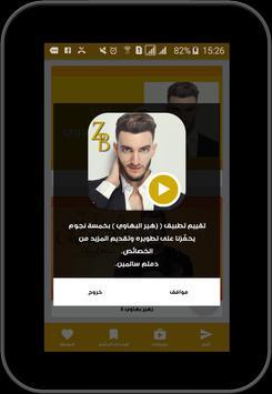 أغاني زهير بهاوي كاملة بالفيديو screenshot 7