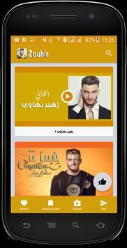 أغاني زهير بهاوي كاملة بالفيديو screenshot 8