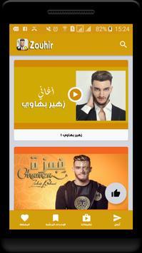 أغاني زهير بهاوي كاملة بالفيديو poster