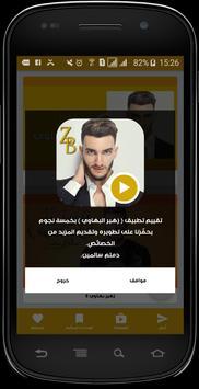 أغاني زهير بهاوي كاملة بالفيديو screenshot 10