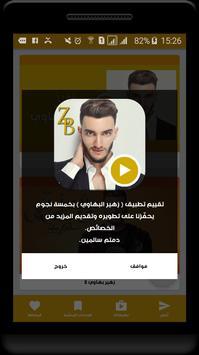 أغاني زهير بهاوي كاملة بالفيديو screenshot 2