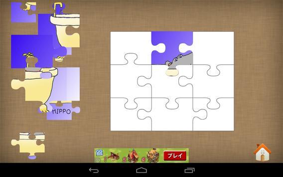 Jigsaw Puzzle Game screenshot 9