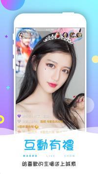 貓播 Singapore-全球視頻直播同城聊天交友平臺 apk screenshot