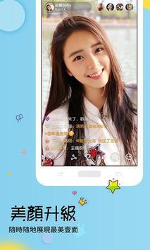 貓播 Taiwan-全球視頻直播聊天交友社區 poster
