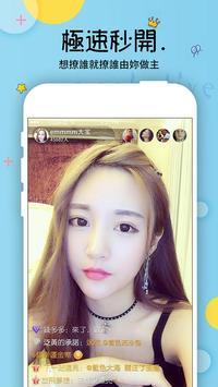 貓播 Taiwan-全球視頻直播聊天交友社區 apk screenshot