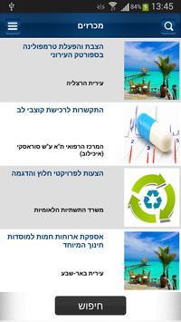 לשכת המסחר תל אביב והמרכז apk screenshot