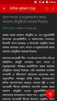 All Chittagong Newspapers screenshot 4