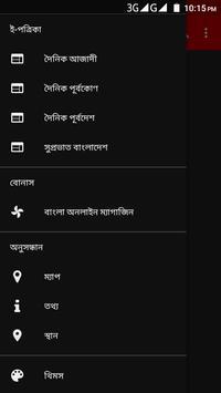 All Chittagong Newspapers screenshot 6