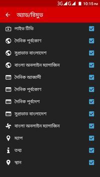 All Chittagong Newspapers screenshot 7