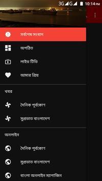 All Chittagong Newspapers screenshot 1