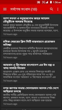 All Chittagong Newspapers screenshot 2