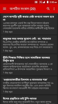 All Chittagong Newspapers screenshot 3