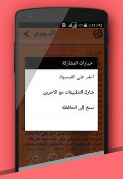 قصة الحب في الحلال apk screenshot
