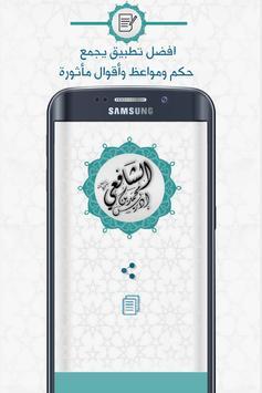 مواعظ الإمام الشافعي poster
