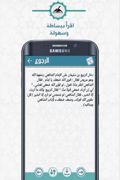 مواعظ الإمام الشافعي apk screenshot